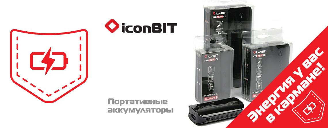Портативные аккумуляторы iconBIT – Энергия у вас в кармане!