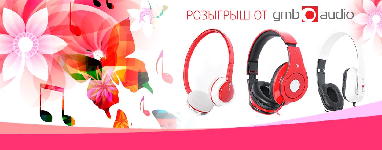 Розыгрыш подарков от GMB audio на Facebook