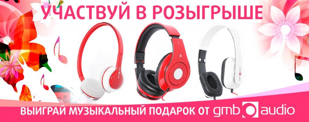 gmb_audio-8mart