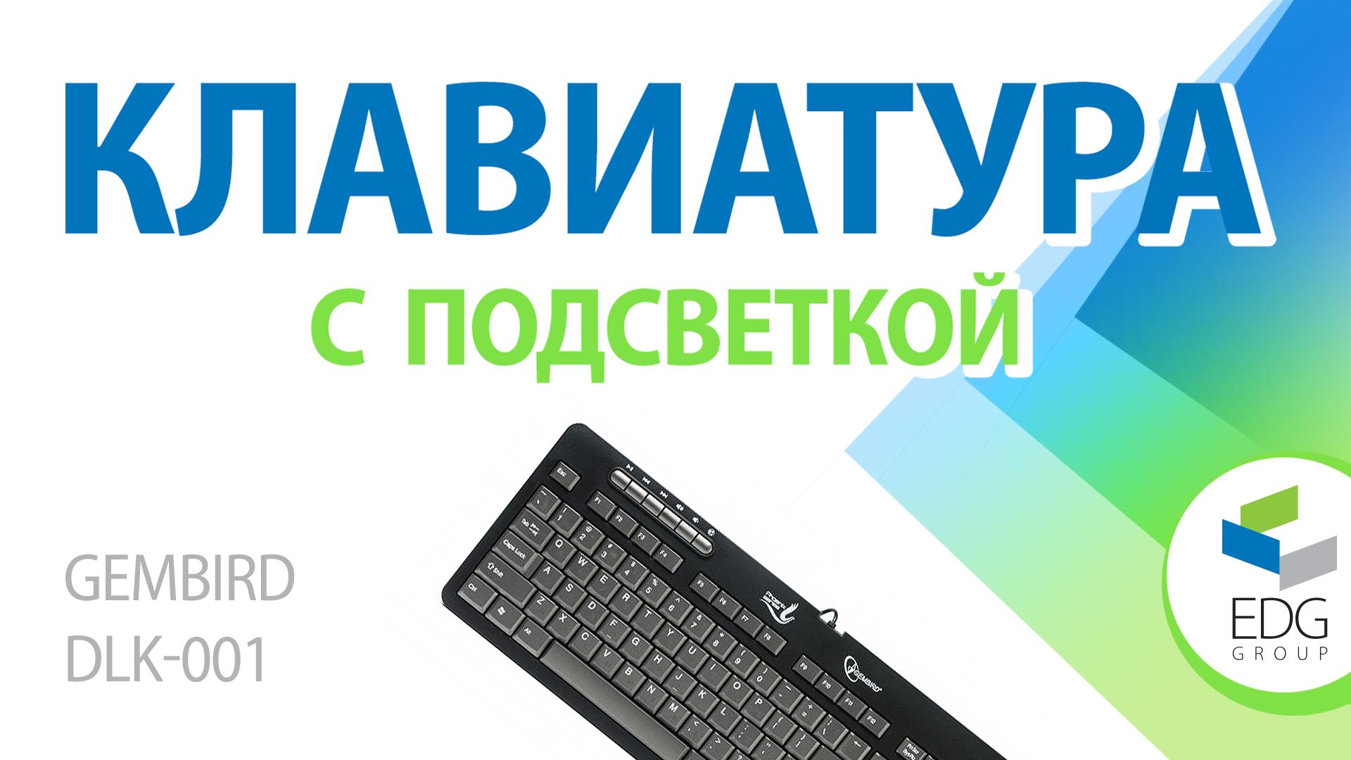 Клавиатура с подсветкой альтернативной раскладки Gembird DLK-001