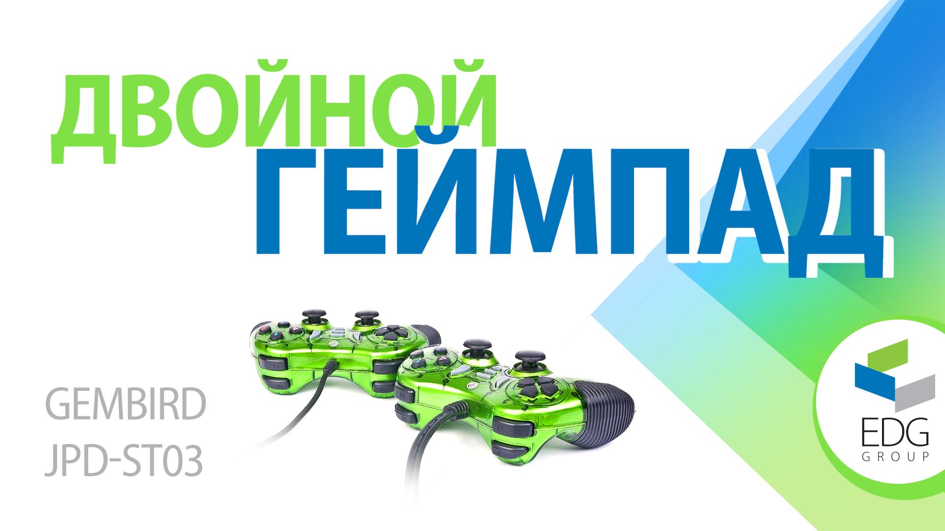 Двойной игровой геймпад Gembird JPD-ST03