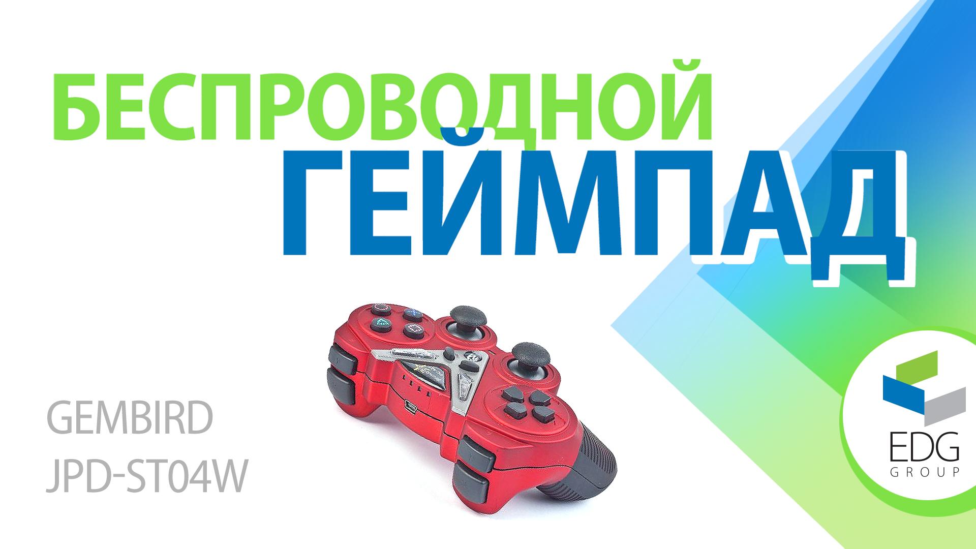Игровой беспроводной геймпад Gembird JPD-ST04W
