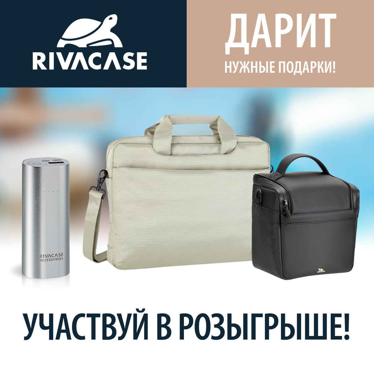 RivaCase дарит нужные подарки! Конкурс на Фейсбук.