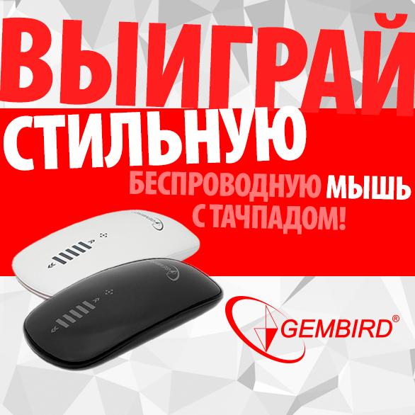 Розыгрыш беспроводных мышей от Gembird.
