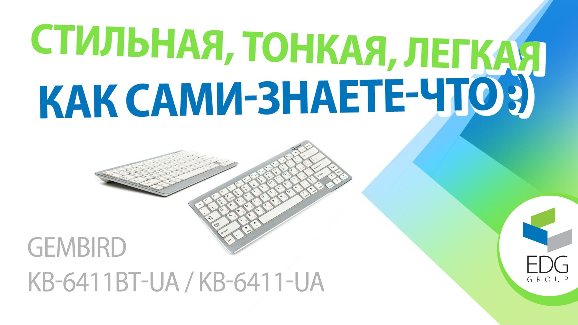 Видеообзор. Беспроводные клавиатуры Gembird KB-6411BT-UA / KB-6411-UA