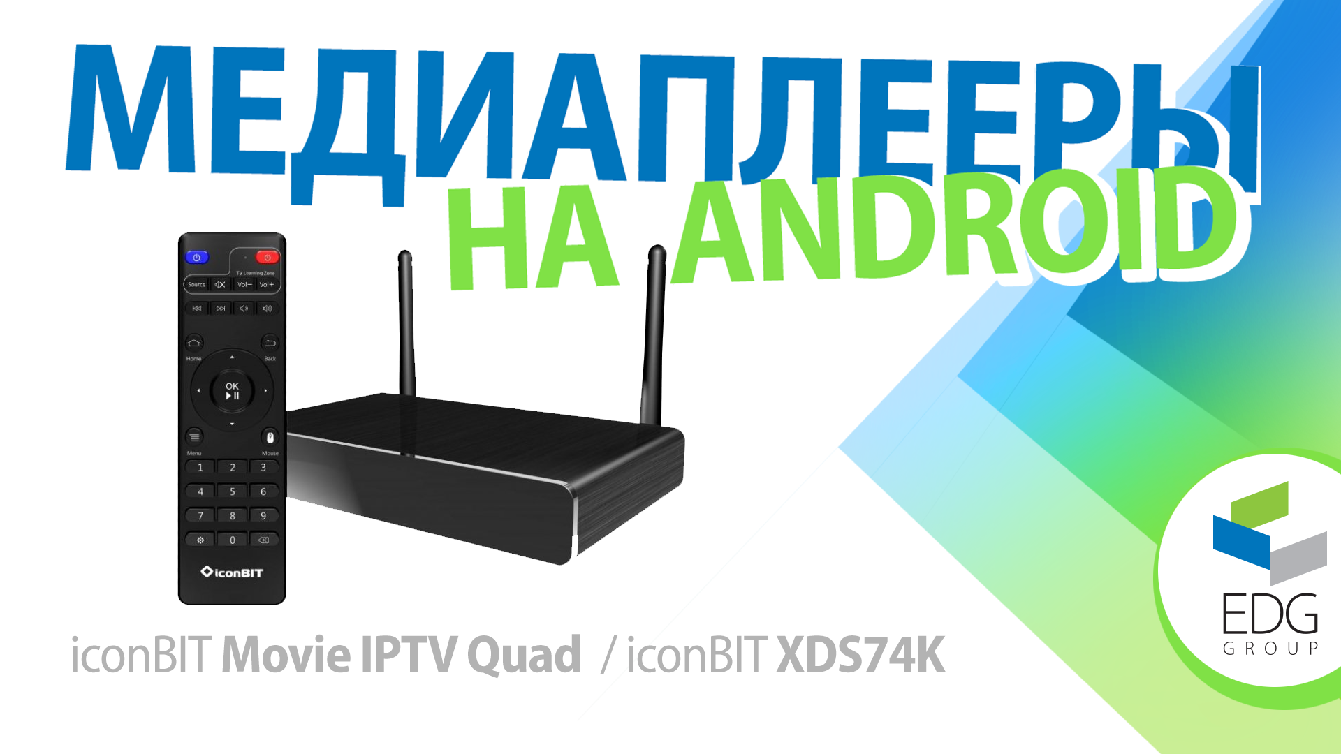 Обзор медиаплееров iconBIT XDS74K & iconBIT Movie IPTV Quad