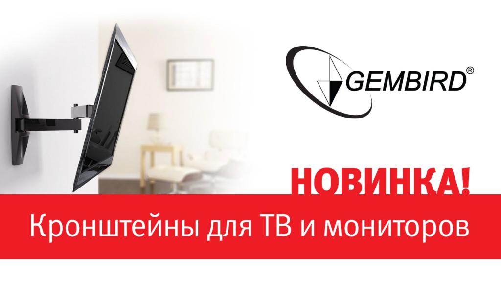 GMB_TVholder