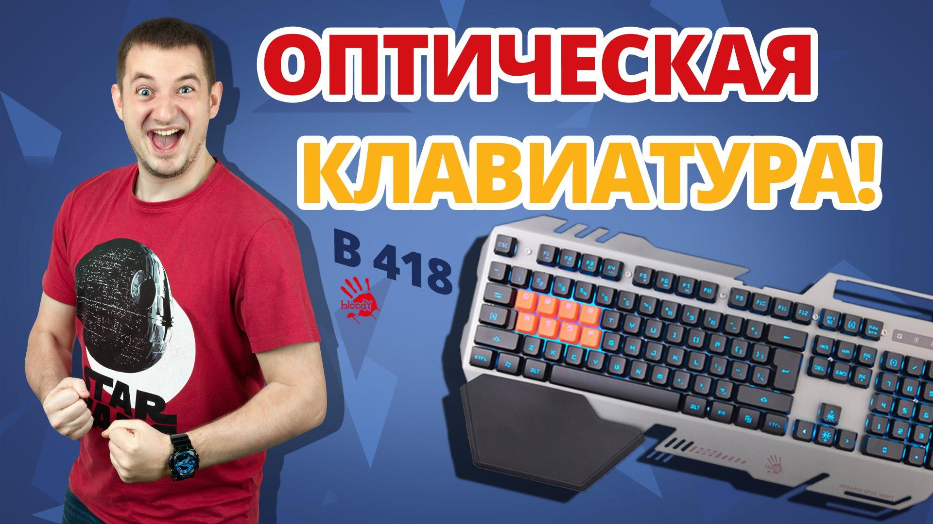 F.ua – КАК Я ИГРАЛ НА ОПТИЧЕСКОЙ КЛАВЕ! ✔ Обзор Игровой Клавиатуры A4tech Bloody B418.