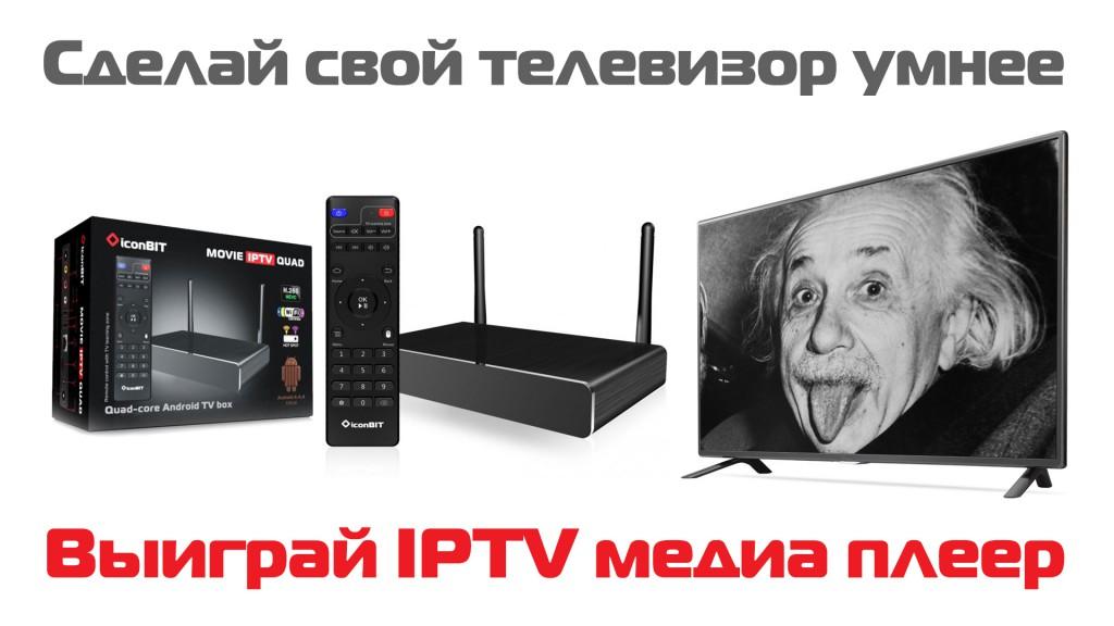 sdelaj-tv-umnee