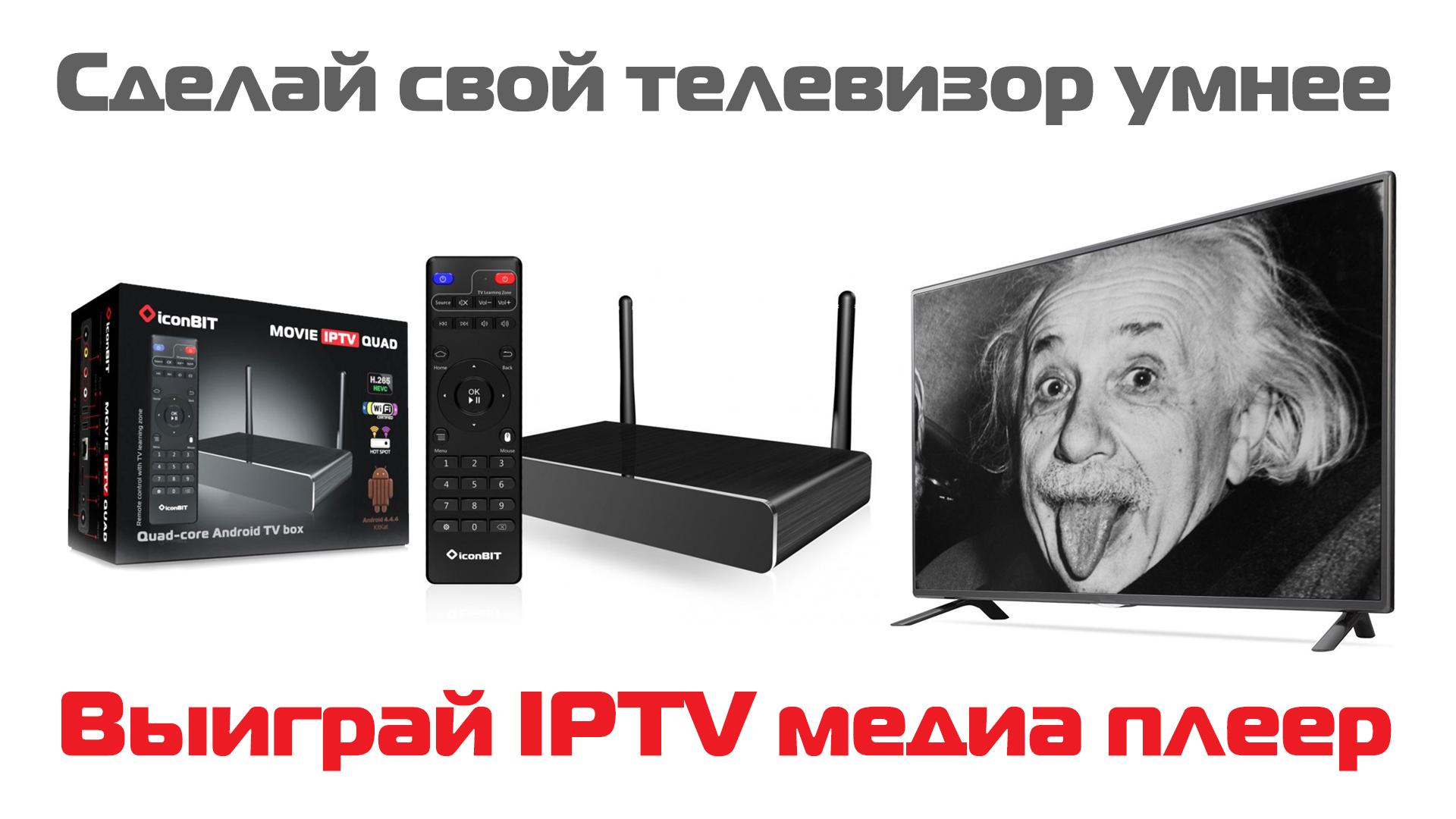 """Розыгрыш на Facebook """"Сделай свой телевизор умнее с медиа плеером iconBIT"""""""
