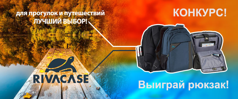 """Конкурс на Facebook """"Выиграй рюкзак от RivaCase"""""""