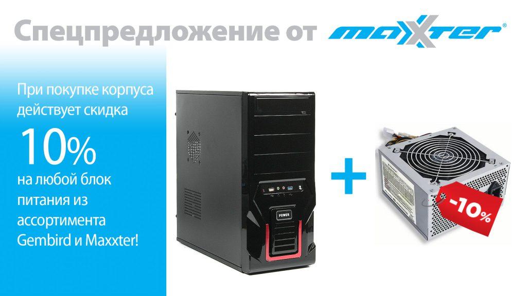 10off_maxx_gmb_case