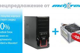 Пополнение ассортимента. Компьютерные корпуса ТМ Maxxter.