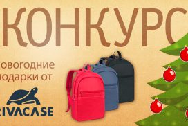 """Завершен! Конкурс на Facebook """"Новогодние подарки от RivaCase"""""""
