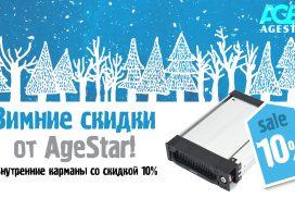 Зимние скидки от AgeStar!