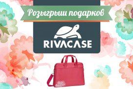 Розыгрыш подарков от RivaCase на Facebook