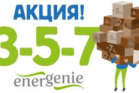 """Акция """"3 – 5 – 7"""" от EnerGenie"""