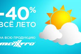 Летняя акция от Maxxtro