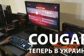 COUGAR – официальная презентация нового игрового бренда в Украине