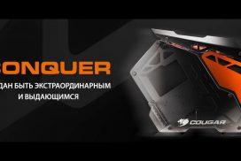 Стиль, стиль и еще раз стиль – игровой корпус Cougar Conquer.