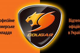 Нарешті продукція COUGAR в Україні!
