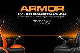 Долгожданная новинка в ассортименте игровой периферии COUGAR – игровое кресло Cougar Armor.