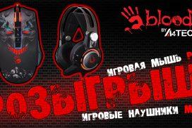 Завершен! Розыгрыш подарков от A4Tech/Bloody на Facebook