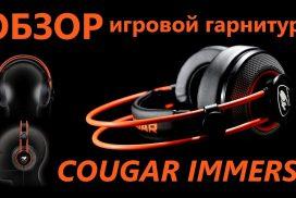 ВидеоОбзор игровой гарнитуры Cougar Immersa