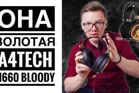 A4Tech M660 Bloody – игровая гарнитура в стиле стимпанк. ВидеоОбзор