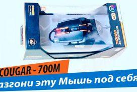 Відео огляд ігрової миші Cougar 700M Superior