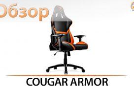 COUGAR ARMOR – обзор игрового кресла для заядлых геймеров
