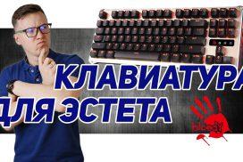 ВидеоОбзор: A4Tech B830 Bloody: мои впечатления