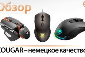 ВидеоОбзор игровых мышек COUGAR Minos X3, COUGAR Revenger и COUGAR 700M Superior