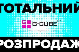 Оголошуємо розпродаж ТМ G-Cube
