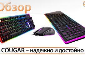 ВидеоОбзор игровой клавиатуры COUGAR Vantar и комплекта COUGAR DEATHFIRE EX