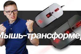 Мышь-трансформер EpicGear MorphaX. ВидеоОбзор.