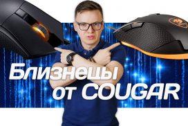 ИГРОВЫЕ МЫШКИ COUGAR Minos X5 и Revenger S. ВидеоОбзор