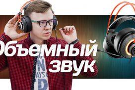 ВидеоОбзор COUGAR Immersa Pro: игровая гарнитура с 7.1