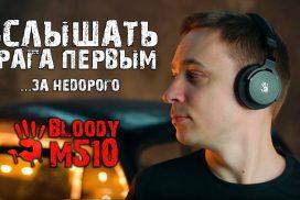 Обзор игровой гарнитуры A4Tech Bloody M510: услышать врага первым!