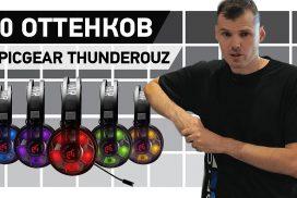 Игровые наушники EpicGear ThunderouZ – ВидеоОбзор