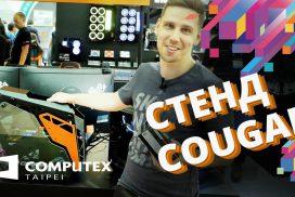 COMPUTEX 2018 cтенд COUGAR (корпус geminix, блок питание sfx, водянка cougar rgb liquid cooling)