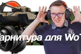 COUGAR Phontum WoT: гарнитура для танкиста
