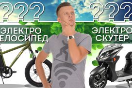 Электровелосипед VS Электроскутер – Лучший транспорт для города