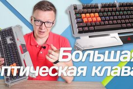 A4Tech Bloody B740A: полноразмерная оптическая клавиатура