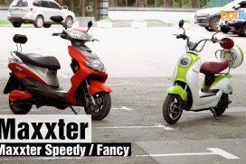 Maxxter Fancy и Maxxter Speedy — видео обзор электрических скутеров