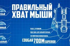 Как подобрать правильный хват на примере Cougar 700M + РОЗЫГРЫШ!