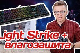 A4Tech Bloody B820R: оптическая игровая клавиатура с водозащитой и яркой RGB-подсветкой