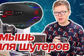 A4Tech Bloody J95: игровая мышь ДЛЯ ШУТЕРОВ