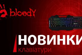 Листопад ігрових клавіатур BLOODY