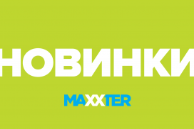 Зустрічайте НОВИНКИ від ТМ Maxxter!
